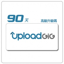 UploadGIG 90天 升級碼 UploadGIG Premium Voucher Code 90 Day